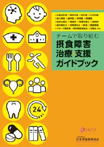 ガイドブックイメージ