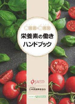 栄養素の働き ハンドブックイメージ