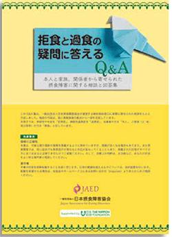 Q&A ブックイメージ