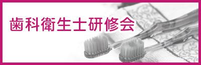 歯科衛生士研修会