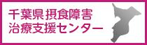 千葉県摂食障害治療支援センター