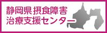 静岡県摂食障害治療支援センター