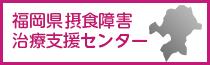 福岡県摂食障害治療支援センター