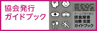 協会発行ガイドブック