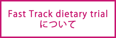 Fast Track dietary trialについて