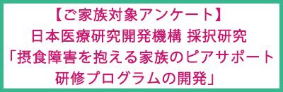 【ご家族対象アンケート】日本医療研究開発機構 採択研究「摂食障害を抱える家族のピアサポート研修プログラムの開発」