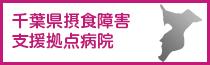 千葉県摂食障害支援拠点病院
