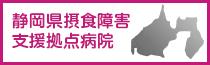 静岡県摂食障害支援拠点病院