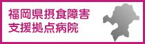 福岡県摂食障害支援拠点病院